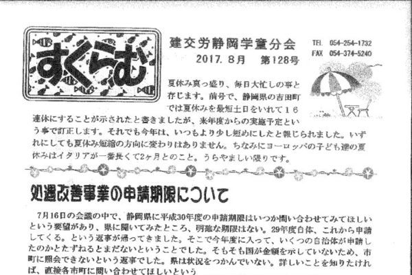 【静岡学童分会】すくらむ 第128号