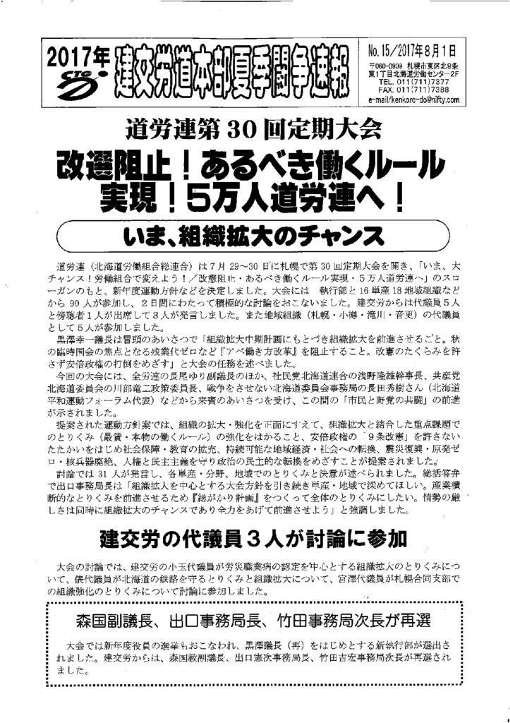 【北海道】北海道本部夏季闘争速報 No.15