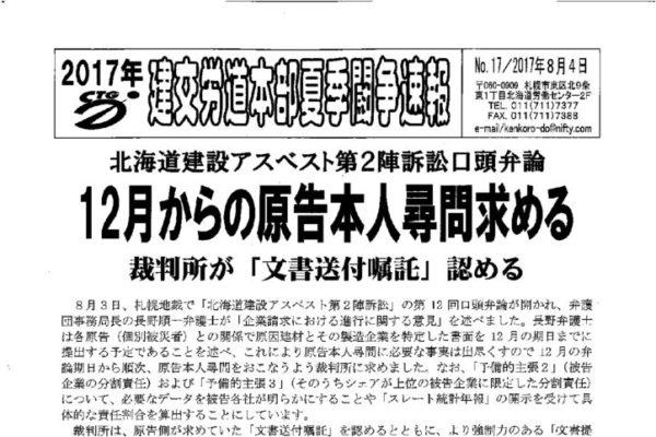 【北海道】北海道本部夏季闘争速報 No.17