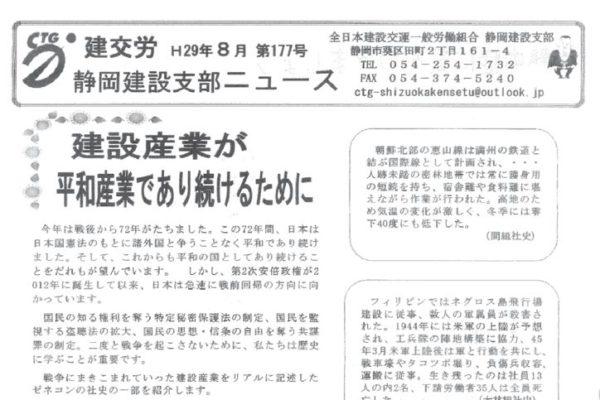 【静岡】静岡建設支部ニュース 第177号