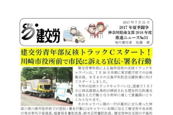 【神奈川】神奈川県南支部推進ニュース No.31
