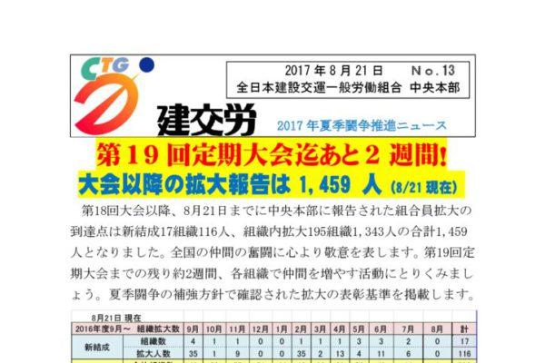 建交労夏季闘争推進ニュース No.13