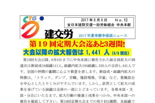 建交労夏季闘争推進ニュース No.12