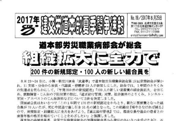 【北海道】北海道本部夏季闘争速報 No.19