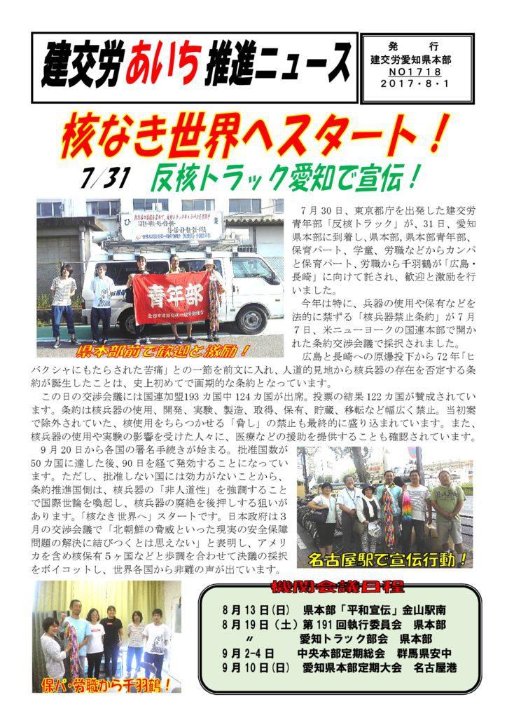 【愛知県本部】建交労あいち推進ニュース No.1718
