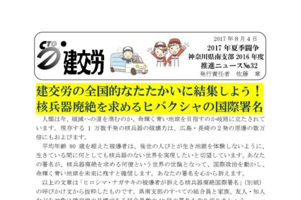 【神奈川】神奈川県南支部推進ニュース No.32