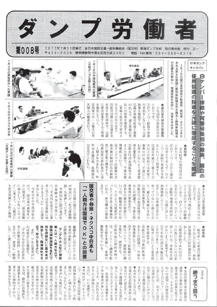 【静岡ダンプ支部】ダンプ労働者 第8号