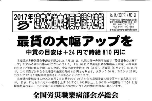 【北海道本部】北海道本部夏季闘争速報 No.14