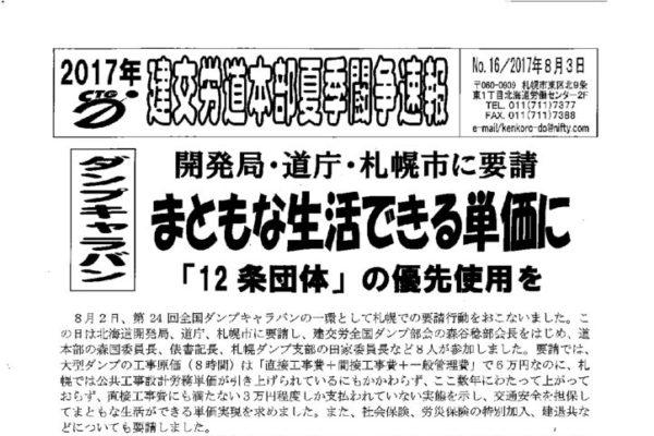 【北海道】北海道本部夏季闘争速報 No.16