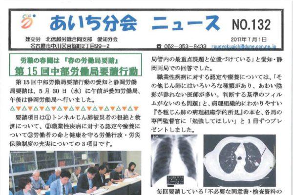 【北信越労職合同支部愛知分会】あいち分会ニュース No.132