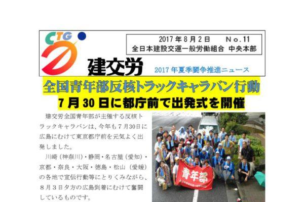 2017年夏季闘争推進ニュース No.11