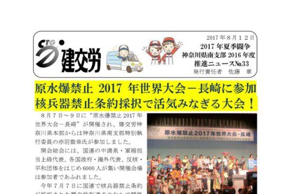 【神奈川】神奈川県南支部推進ニュース No.23