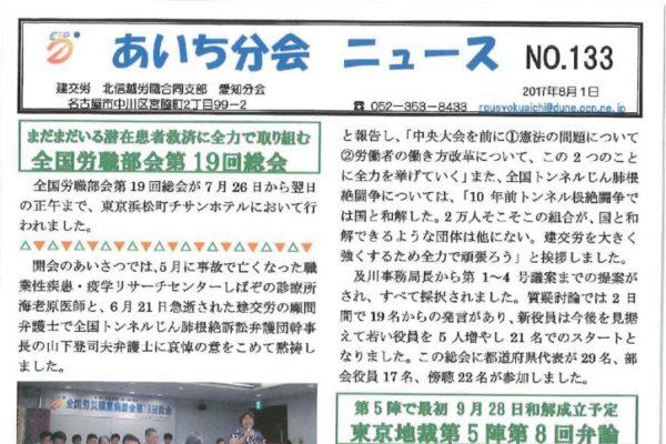 【北信越労職合同支部愛知分会】あいち分会ニュース No.133