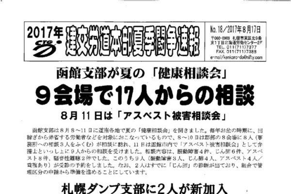 【北海道】北海道本部夏季闘争速報 No.18