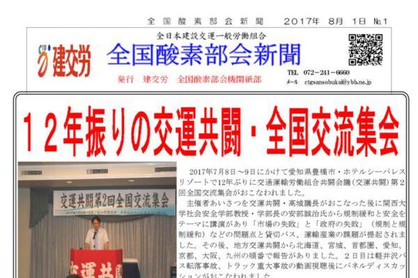 全国酸素部会新聞 8月号