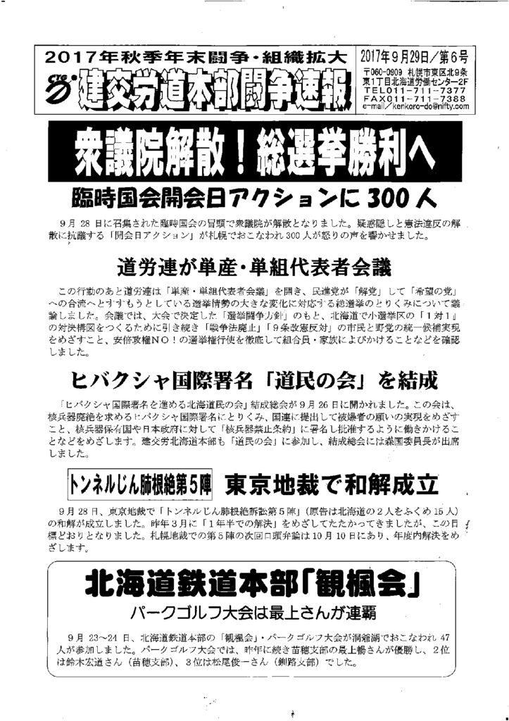 北海道本部秋年末闘争速報 No.6