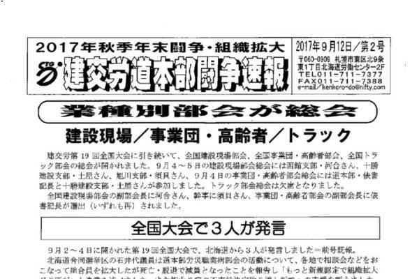 【北海道】北海道本部秋年末闘争速報 No.2