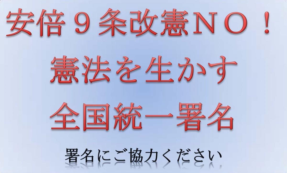 全国統一署名【表紙】