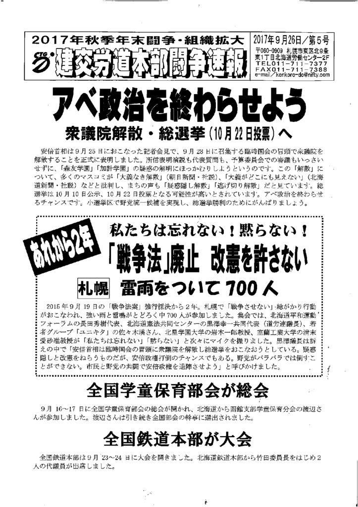 北海道本部秋季闘争速報 No.5