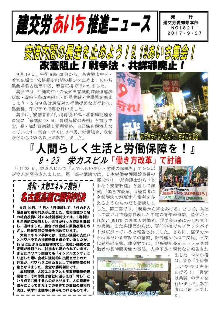 【愛知県本部】あいち推進ニュース No.1821