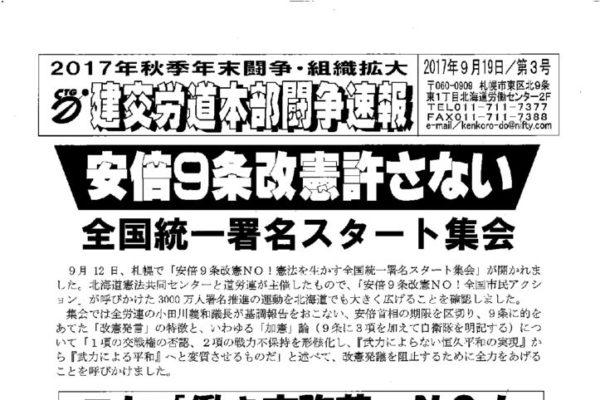 北海道本部秋年末闘争速報 No.3