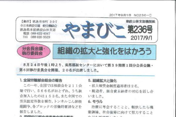 【徳島・建設山林支部】やまびこ 第236号