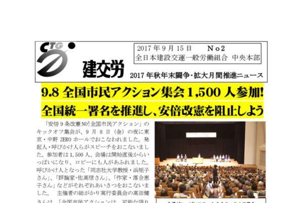 建交労秋年末闘争推進ニュース No.2