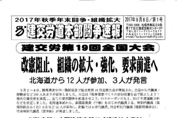 【北海道】北海道本部秋季闘争速報 No.1