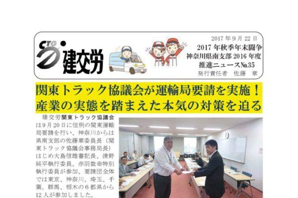 【神奈川】神奈川県南支部推進ニュース No.35