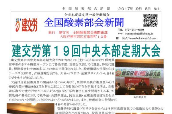 全国酸素部会新聞 9月号