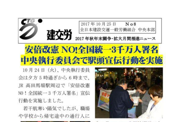 秋年末闘争・拡大月間推進ニュース No.8