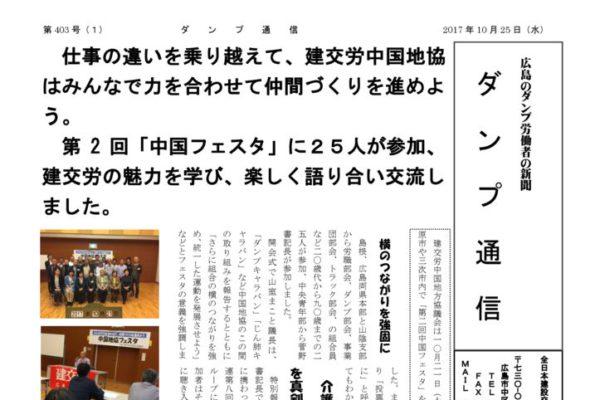 【広島ダンプ支部】ダンプ通信 第403号