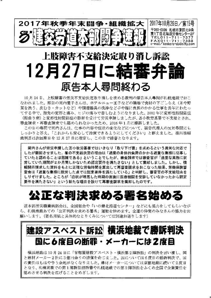 北海道本部秋年末闘争速報 No.15