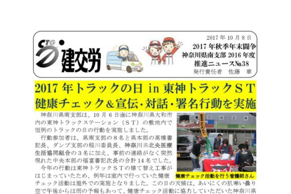 神奈川県南支部推進ニュース No.38