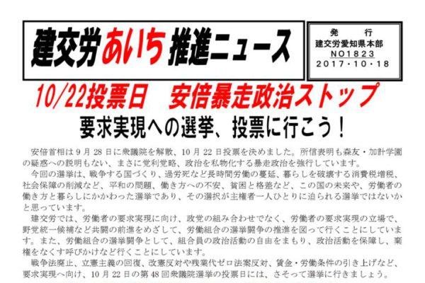 建交労あいち推進ニュース No.1823