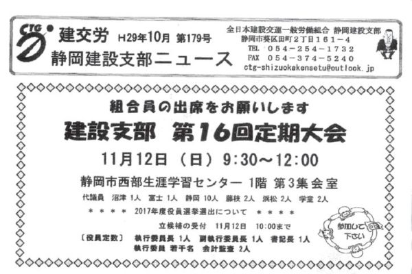 静岡建設支部ニュース 第179号