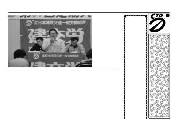 【東京】関東支部 第209号