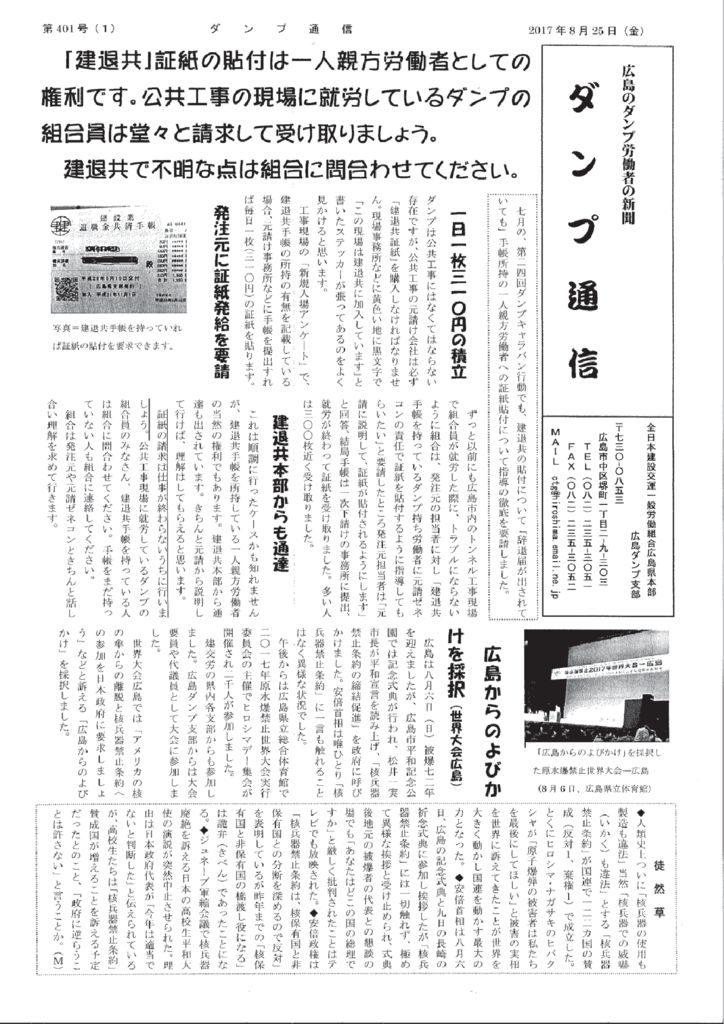 【広島ダンプ支部】ダンプ通信 第401号