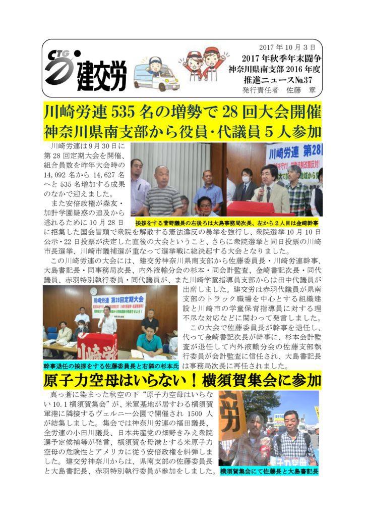 神奈川県南支部推進ニュース No.37