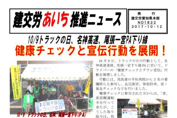 【愛知県本部】建交労あいち推進ニュース No.1822