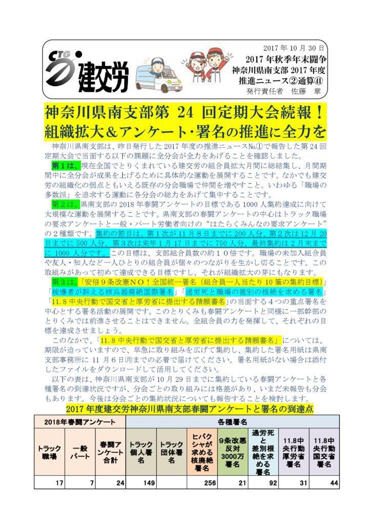 神奈川県南支部推進ニュース No.41