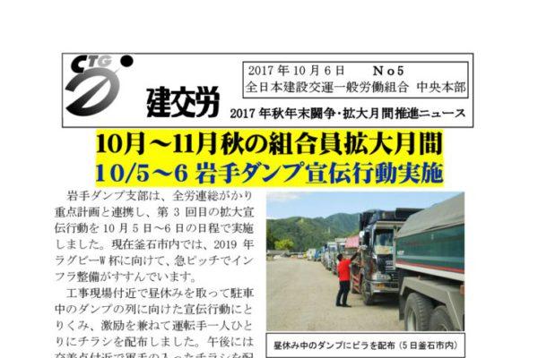 建交労秋年末闘争・月間推進ニュース No.5