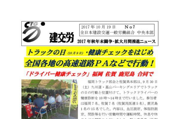 建交労秋年末闘争・月間ニュース No.7
