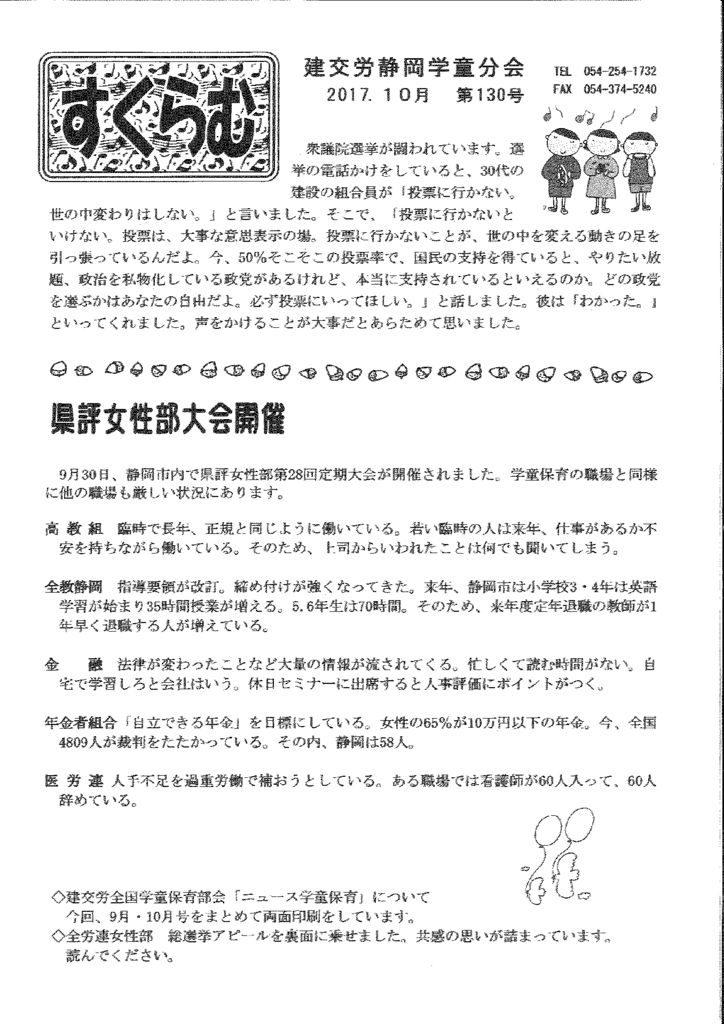 【静岡建設支部学童分会】すくらむ 第130号