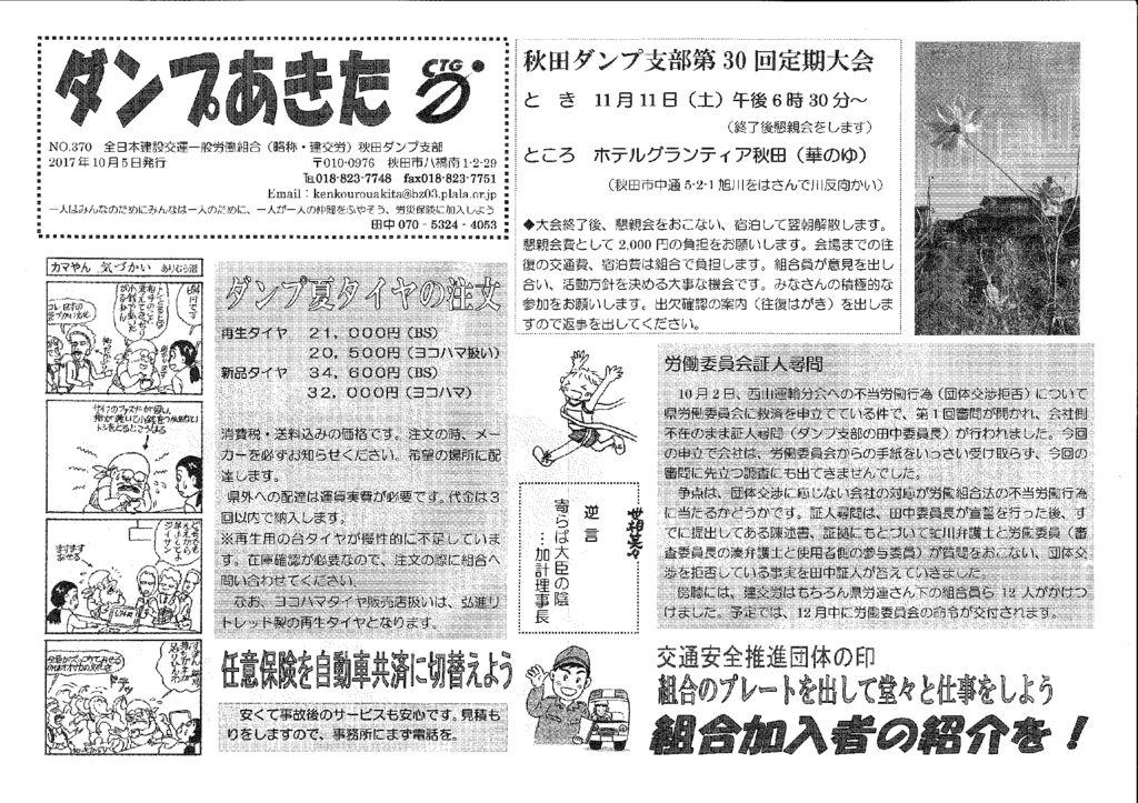 【秋田ダンプ支部】ダンプあきた No.370