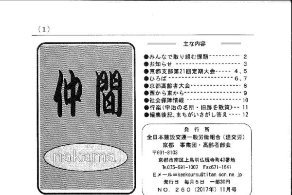 【京都 事業団・高齢者部会】仲間 No.260