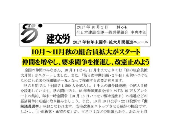 建交労秋年末闘争・月間ニュース No.4