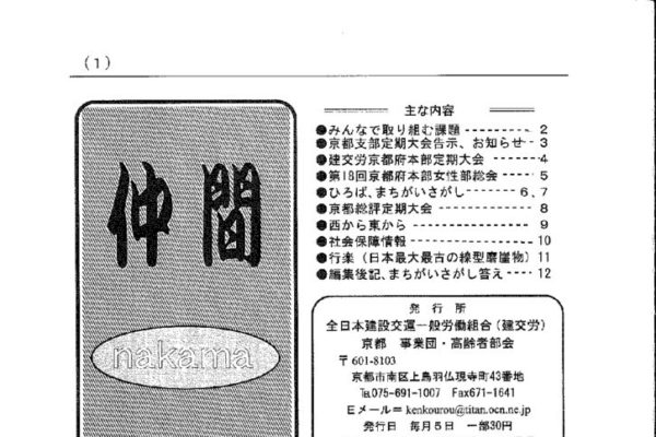 【京都事業団・高齢者部会】仲間 No.259