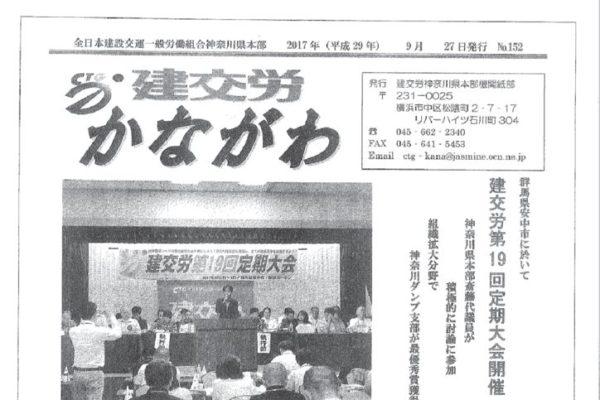 【神奈川県本部】かながわ No.152