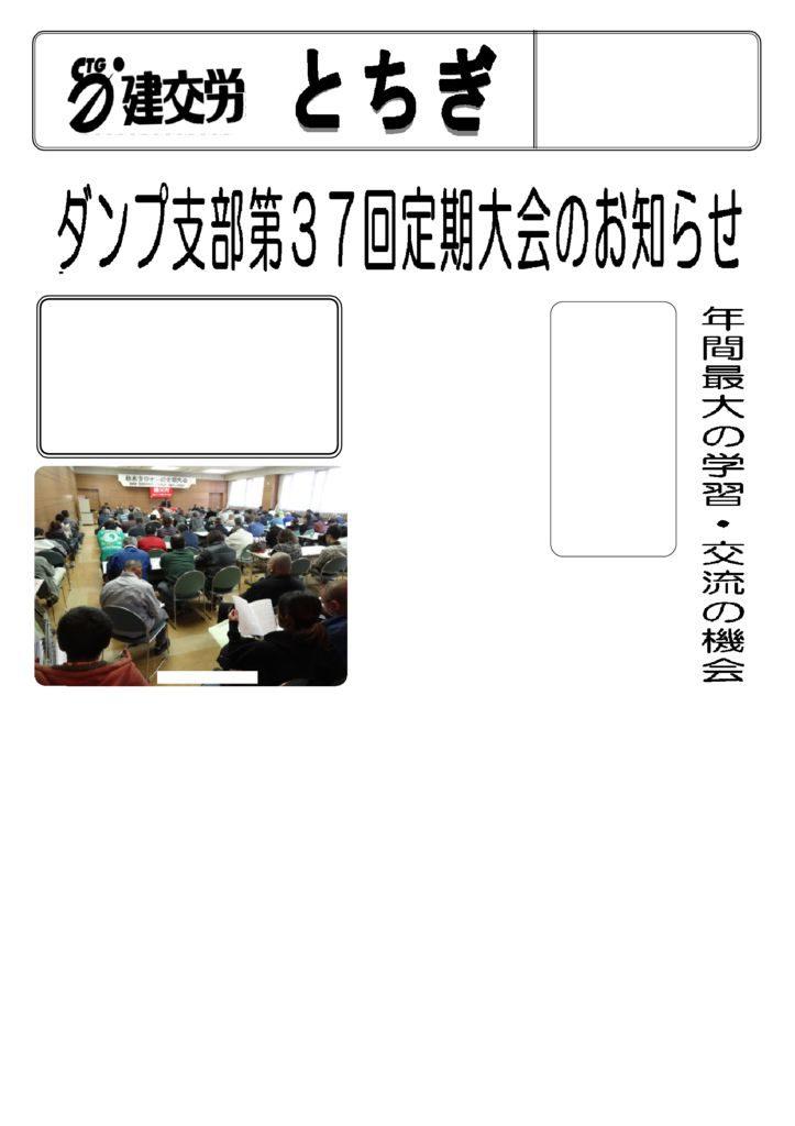 【栃木県本部】とちぎ No.191